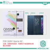 NILLKIN SONY Xperia XZ / XZs 超清防指紋保護貼 附背貼及鏡頭貼