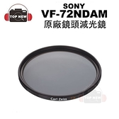 SONY VF-72NDAM ND 減光鏡 適用 72mm 鏡頭