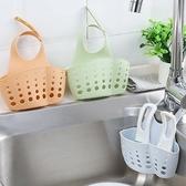 廚房用品 北歐風可掛式水槽瀝水籃 浴室廚房 【KFS158】123OK