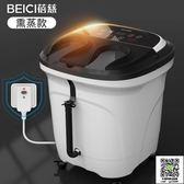 蓓慈足浴盆全自動洗腳盆電動按摩加熱泡腳深桶足療機器家用恒溫 宜品