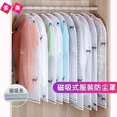 快速出貨 磁吸防塵套衣服防塵罩透明衣物防塵袋大衣罩衣服套收納衣袋2只裝