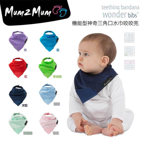 紐西蘭 MUM 2 MUM 機能型神奇三角口水巾咬咬兜/圍兜 (粉藍/粉紅/萊姆綠/深藍/紫/紅/藍/薄荷綠)