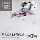 乳膠床墊/升級版- 單人加大3.5X6.2尺X5cm 頂級斯里蘭卡-雙面護膜【天然乳膠床墊】Tom Tree