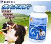 【ZOO寵物樂園】美國倍力》陽光低磷純鈣片(犬貓骨骼保健)-50錠