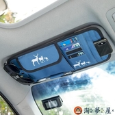 車載cd包汽車遮陽板收納袋擋陽遮光板車內碟片盒套【淘夢屋】