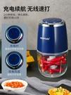 無線絞肉機家用小型電動充電豪華時尚寶寶輔食機醬料果泥攪拌蒜蓉 好樂匯