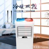 歐井OJKY-12CH可行動空調冷暖式一體機免安裝廚房立式1.5匹 220vigo漾美眉韓衣