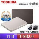 【免運費+贈硬碟收納袋】TOSHIBA 1TB Canvio Premium 金鑰碟 2.5吋 USB3.0 外接硬碟(超薄Slim鋁合金)X1