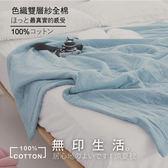 薄被毯 無印風系列 100%純棉色織雙層紗緹花 (四色任選) Minis居家
