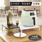 Loxin 台灣製 氣炸鍋架 電磁爐架 大款高 鐵板烤漆 置物架 收納架 廚房置物架【SU1516】