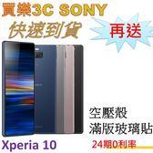 SONY Xperia 10 手機 4G/64G,送 空壓殼+滿版玻璃保護貼,24期0利率
