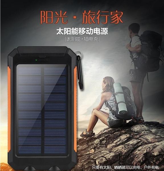 太陽能行動電源 50000太陽能移動電源 三防雙大燈20000mAh毫安培培手機快充通用充電 快速出貨
