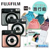 富士 Fujifilm instax SQUARE SQ6 【旅行5件組】 即可拍 底片相機 【恆昶公司貨】 馬上看 拍立得