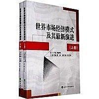 簡體書-十日到貨 R3Y【世界市場經濟模式及其最新演進(上、下)】 9787505873452 經濟科學出版