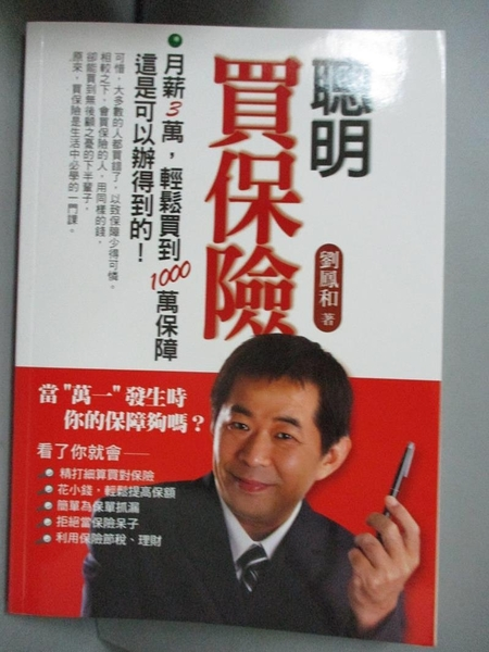 【書寶二手書T1/行銷_GLT】聰明買保險_劉鳳和