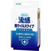 立得清抗病毒濕巾流感50抽2入【愛買】