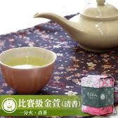 ★台灣茶人★ 比賽級金萱-清香風味(四兩)