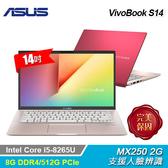 【ASUS 華碩】VivoBook S14 S431FL-0022C8265U 輕薄14吋筆電 狠想紅 【加碼贈MSI原廠電競耳麥】