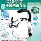 Zushiang 日象 ZONK-04-30S 優緻 不鏽鋼 笛音壺 (3.0L)