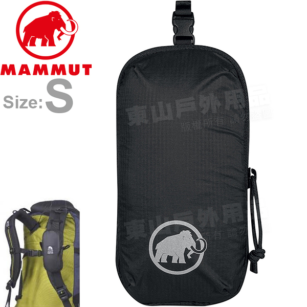 Mammut長毛象 2530-00160_S黑色 可卸式側袋S 連接袋Add-on Shoulder外掛登山包/可當零錢包