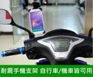 手機車用支架 送機車套件 機車/自行車 ...