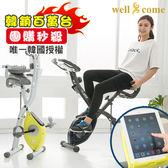 韓國飛輪式XR健身車 可收折10段阻力磁控BIKE 贈XR地墊 WELLCOME好吉康