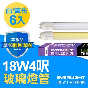 【億光】6入組-T8玻璃燈管 18W 4呎(白/黃光)白光6入