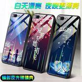 iPhone 6 6s Plus 手機殼 夜光玻璃保護殼 全包防摔軟邊硬殼 卡通 夜光殼 手機套 保護套 iPhone6