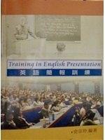 二手書博民逛書店 《英語簡報訓練 = Training in English presentation》 R2Y ISBN:9861471464│史宗玲