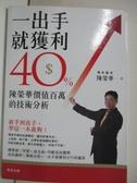 【書寶二手書T1/投資_B11】一出手就獲利40%_陳榮華