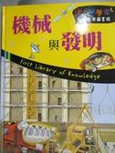 【書寶二手書T7/少年童書_MGM】機械與發明_小小科學家知識啓蒙圖書館_哈禮斯 (Harris, Nicholas作)