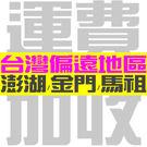 離島及台灣偏遠地區配送表 購買前請先查閱...