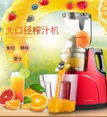 汁渣分離大口徑榨汁機家用全自動果蔬多功能原汁機水果汁機豆漿機igo 3c優購