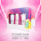 【Power Hair 三合一超值優惠禮盒】一盒入/母親節禮盒/護髮/修護/柔順/光澤/保濕