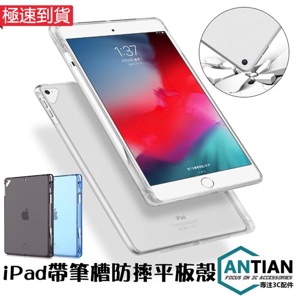 台灣現貨 帶筆槽 iPad 9.7 2018 Air 3 Pro 10.5 10.2 11 12.9 Mini5 7.9吋 平板保護殼 透明 防摔 軟殼 保護套