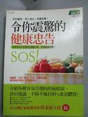 【書寶二手書T6/養生_YFY】令你震驚的健康忠告_金版