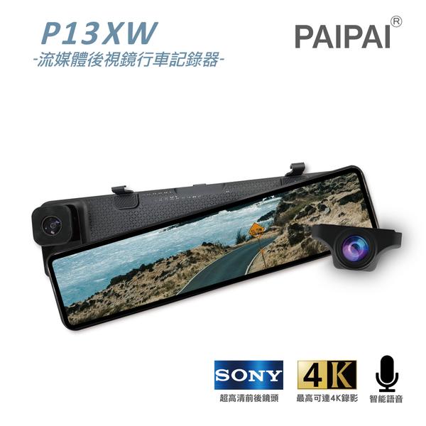 【PAIPAI】(贈128G)12吋雙SONY全屏4K/2196P P13XW 聲控觸控電子式後照鏡行車紀錄器