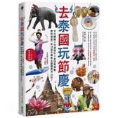 去泰國玩節慶(文化體驗x交通指引x食宿旅規劃.微笑國度一年12個月都有主題慶典可