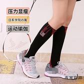 馬拉松長筒小腿襪專業跑步襪運動長襪健身高筒襪子女中筒襪【毒家貨源】