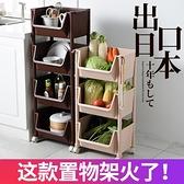 廚房收納架 廚房蔬菜置物架收納筐落地式多層塑料家用大全用品菜架菜籃子架子【快速出貨】