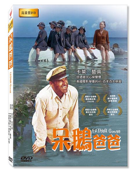 【呆鵝爸爸】Father Goose DVD