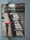 【書寶二手書T5/兩性關係_NFB】寂寞收據_鄧惠文