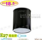 【吸頂筒燈】E27.18.5公分.單燈。...