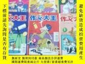 二手書博民逛書店作文大王罕見小學 2006年1、6、8、9、10、11期共6本合售Y278155