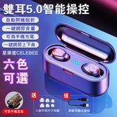 藍芽耳機 F9真無線藍芽耳機5.0雙耳迷你隱形小型入耳塞式運動挂耳麥超長待機男女適用通用 6色