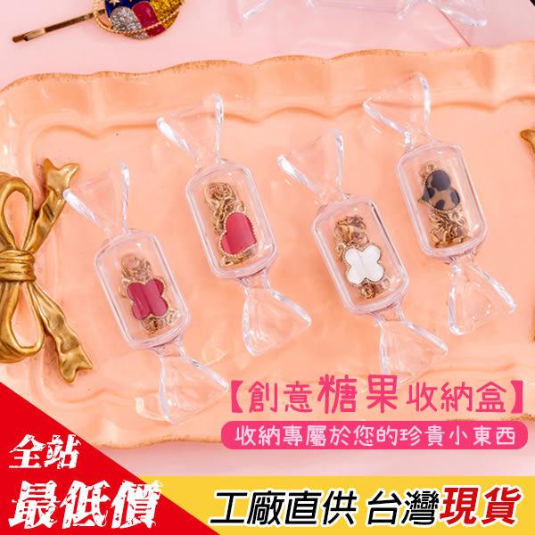 糖果造型飾品收納盒【B782】【熊大碗福利社】耳飾 戒指 項鏈 糖果盒 飾品盒 情人節 婚禮包裝