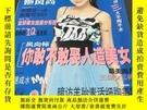 二手書博民逛書店醫學美容罕見2005第四期Y372285