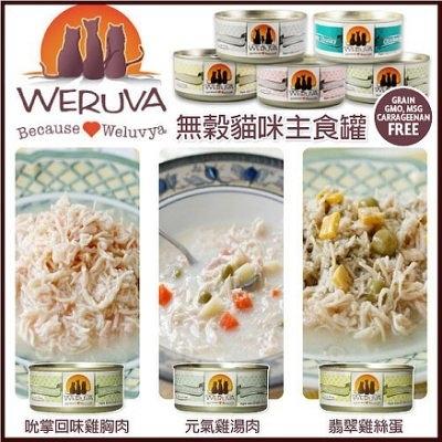 『寵喵樂旗艦店』【單罐】唯美味Weruva《天然貓咪主食罐》156g-5.5oz