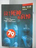 【書寶二手書T2/一般小說_OGS】泣!死神的哀悼_凱絲.萊克斯