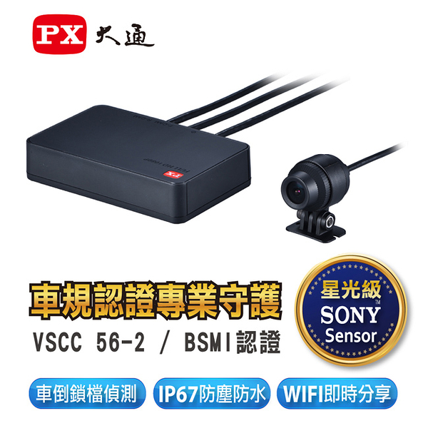 PX大通車規級高畫質機車記錄器 GX1+